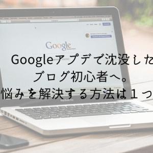 Googleアプデに被弾したブログ初心者へ。解決法は1つ。