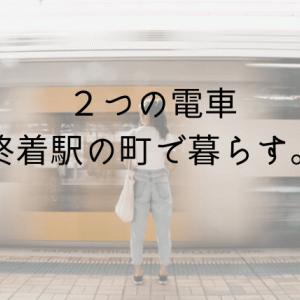 終着駅周辺は住みやすい。電車の音はうるさい?→心地いいです。