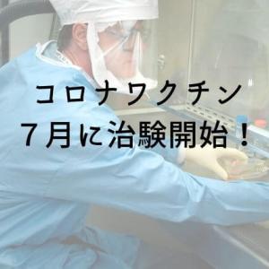 アンジェスの新型コロナワクチン、7月から治験開始!