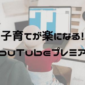 子守が楽ちん。YouTubeプレミアムに入るべき4つの理由!
