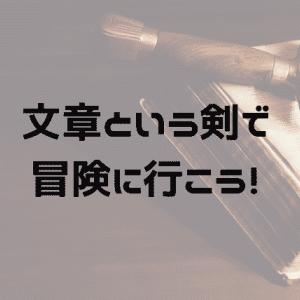 イケハヤさんのブログの書き方【武器としての書く技術】を読もう!
