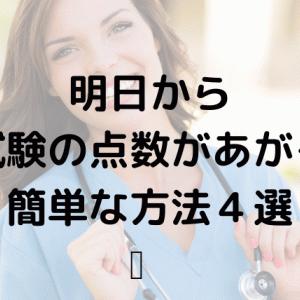 【看護師】勉強しなくても試験の点数アップにつながる4つの方法。