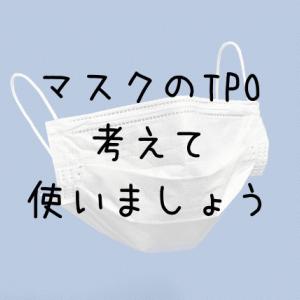 マスクを使い分けよう!TPOに応じた感染予防するための方法!