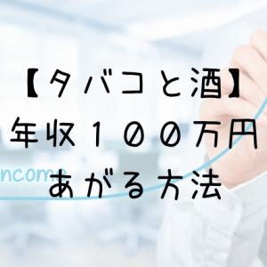 【年収300万円台】収入を増やしたいならタバコと酒をやめよう!