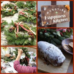 【コラボレッスン】クリスマス支度をはじめる日2019