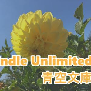 【教養を】古典を読むならKindle Unlimitedか青空文庫か【身に付けたい】