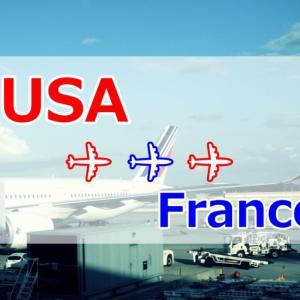 【2020年10月コロナ禍】アメリカからフランスへの入国記録【配偶者ビザで】