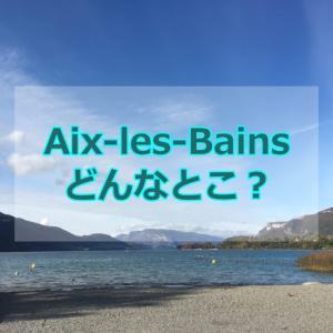 【フランスに】Aix-les-Bainsってどんな街?【引越しました】