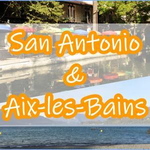 【米仏】テキサス州サンアントニオとフランスAix-les-Bainsを比べてみた【無茶】