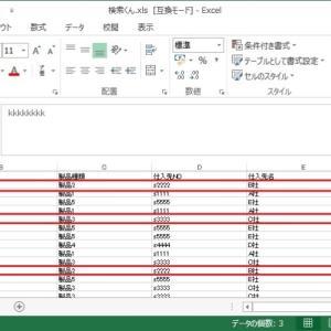 エクセル技!関数計算機能で資料作成や編集の時間を大幅削減する方法!