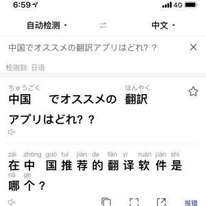 中国で使えるおすすめ翻訳アプリについて検証してみた!!