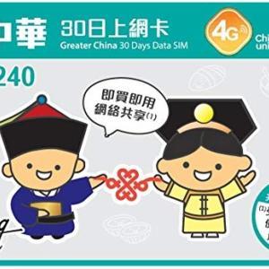 中国 香港で使えるSIM(VPN不要!!)をレビューしてみる!!