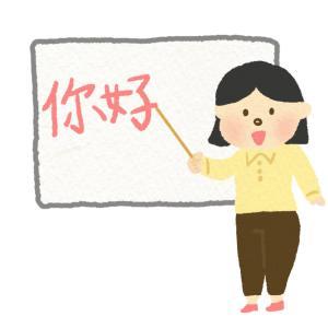 中国語の勉強メモ!!