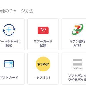 Yahoo!カードを申し込みました。