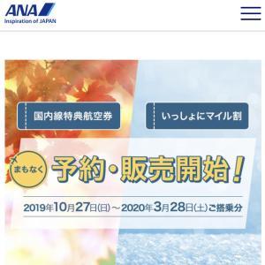 旅行の飛行機のチケットがもうすぐ発売になるそうです。
