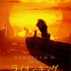 夏休み最終日はライオンキング