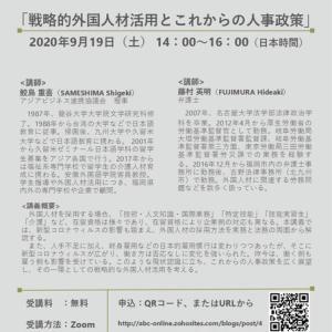 【無料オンライン講座】戦略的外国人材活用とこれからの人事政策