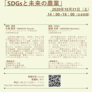 【無料オンライン講座】「SDGsと未来の農業」