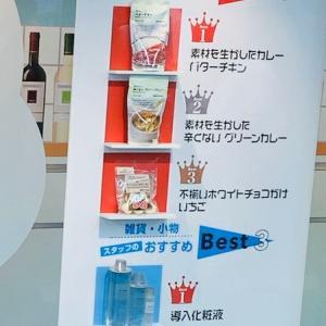 無印のスタッフオススメ!Best3