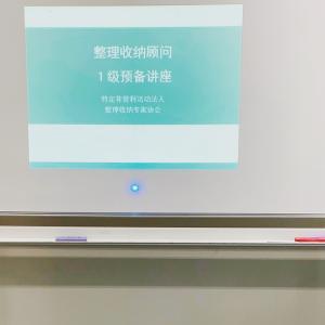 中国の方も学んでいます 整理収納講座