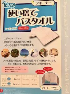 介護、防災備蓄に使える、使い捨てタオル