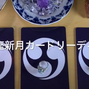 天秤座新月カードリーディング