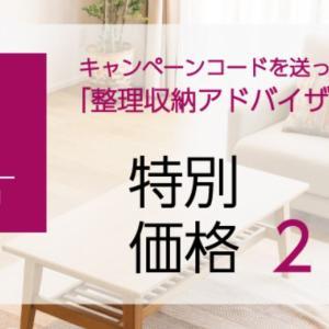 セミナー告知 「整理収納アドバイザー2級認定講座新宿」コロナにかからない情報もアップ