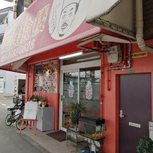 【中華】大阪市住之江区にある王記美食楼という中華料理店