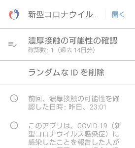 コロナ関連アプリのココアからプッシュ通知が
