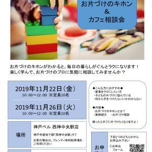 【お申込み開始】神戸市西区イベント・ママがラクできるお片づけのキホン&カフェ相談会