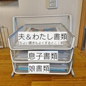 【書類整理】家事ついでにできる!めちゃラク書類管理