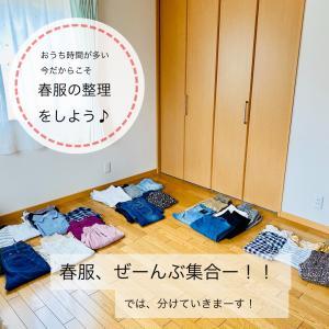 おこもりストレスをハッピーに変える♪春服整理の手順を教えます!