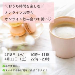 【参加費無料】おうちでワイワイ♪オンラインお茶会&飲み会します!