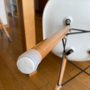 【ダイソー】コレコレ!椅子の脚カバー問題、ついに決着。