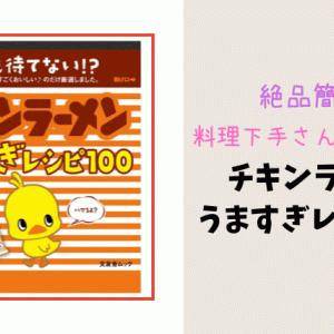 チキンラーメンの簡単アレンジレシピ100。料理下手さんでも絶品料理ができる!