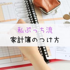 家計簿のつけ方。簡単楽しく続くルールを決める