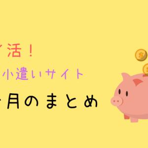 【ポイ活は初心者におすすめ】副収入報告 2019年8月