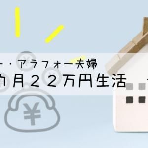 【二人暮らしの1カ月生活費】22万円でも遊びや旅行を楽しむ夫婦の家計簿予算を公開します