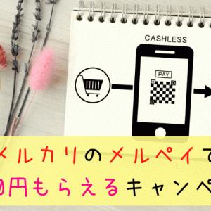 メルペイで1,000円もらえるキャンペーン「すすメルペイ」開始!招待コードあり