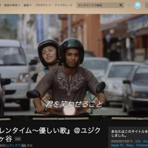 [5/31まで] 伝説のマレーシア映画『タレンタイム〜優しい歌』期間限定配信