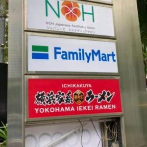【速報】モントキアラにファミマと家系ラーメンがやってくる!