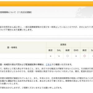 日本からマレーシアへのEMS引受再開|11月24日(火)から