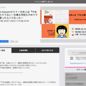 Kindle本今だけ無料|野本響子さんセミナーに参加して