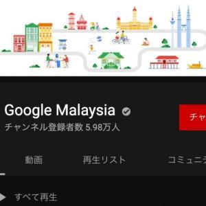 YouTubeマレーシア2020トップビデオ発表