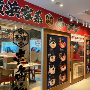 マレーシア家系ラーメン壱角家モントキアラ店2/8オープン|ファミマはオープン済み