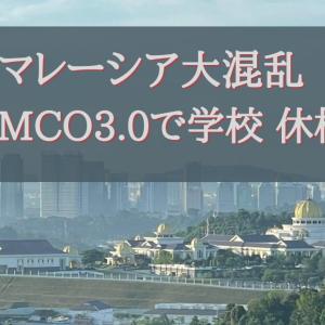 マレーシア大混乱、KLもMCO3.0で学校 休校へ