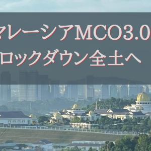 マレーシアMCO3.0全土に拡大へ
