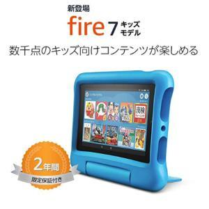 Fire タブレット キッズモデル廉価版発売「Fire 7 タブレット キッズモデル」 8/31からポイントアップキャンペーンも!