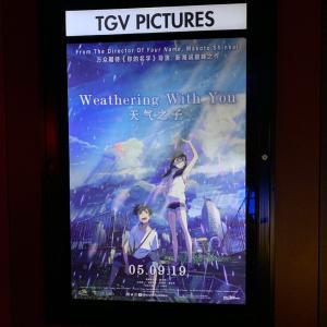 『天気の子』クアラルンプールで映画鑑賞
