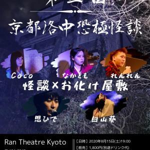 2020年8月15日(土)開催「第三回 京都洛中恐極怪談」